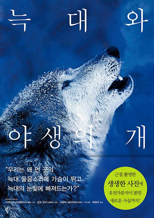 늑대와 야생의 개