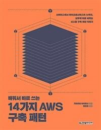 (배워서 바로 쓰는) 14가지 AWS 구축 패턴
