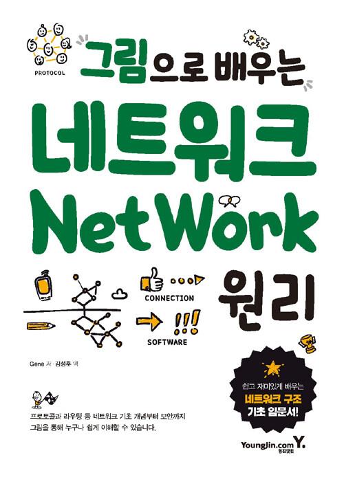 그림으로 배우는 네트워크(network) 원리
