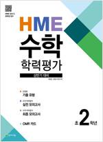 상반기 HME 대비 수학 학력평가 문제집 초2 (2020년)