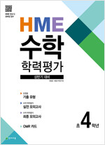 상반기 HME 대비 수학 학력평가 문제집 초4 (2020년)