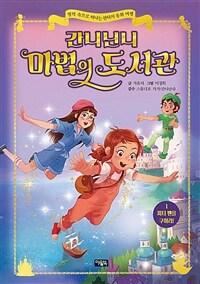 간니닌니 마법의 도서관 1 : 피터 팬을 구하라!