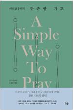 마르틴 루터의 단순한 기도