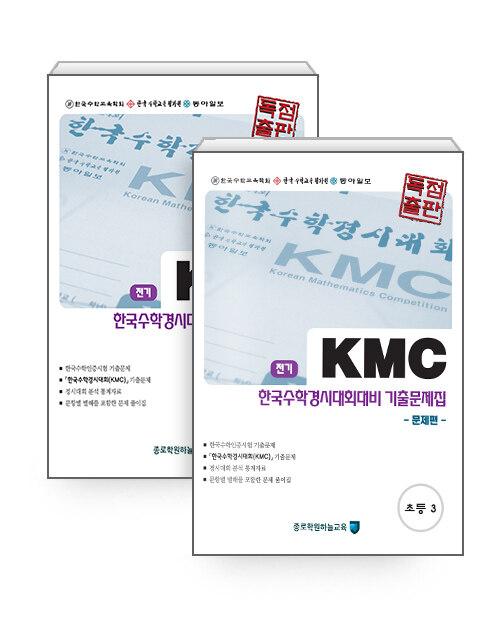 KMC 전기 한국수학경시대회대비 기출문제집 세트 초등 3