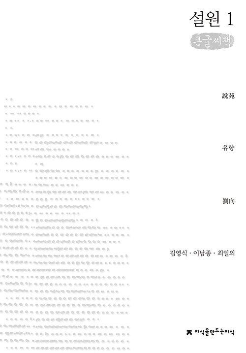 설원 1 (큰글씨책)
