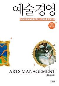 예술경영 : 현대 예술의 매개자 예술경영인을 위한 종합 입문서 / 개정3판 (전면개정판)