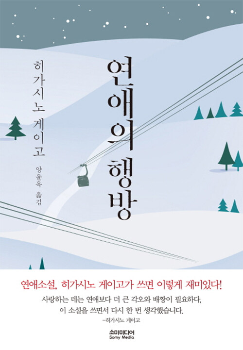 [중고] 연애의 행방