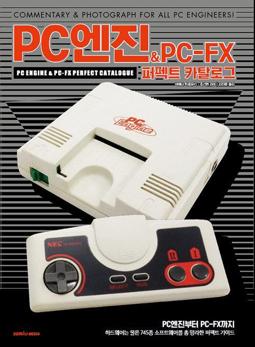 PC엔진 & PC-FX 퍼펙트 카탈로그
