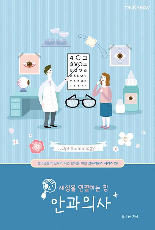 세상을 연결하는 창 안과의사