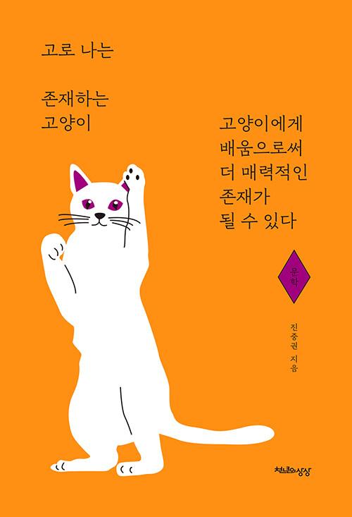 고로 나는 존재하는 고양이 : 문학