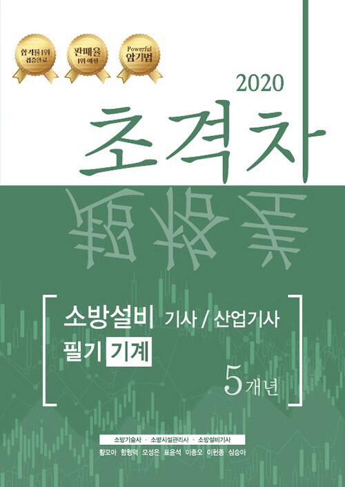 2020 초격차 소방설비기사/산업기사 5개년 필기기계
