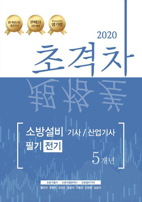 2020 초격차 소방설비기사/산업기사 5개년 필기전기