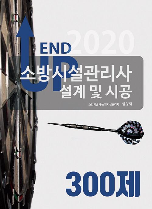 2020 엔드업 소방시설관리사 설계 및 시공 300제