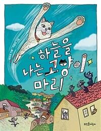 하늘을 나는 고양이 마리