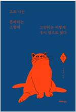 고로 나는 존재하는 고양이 : 역사