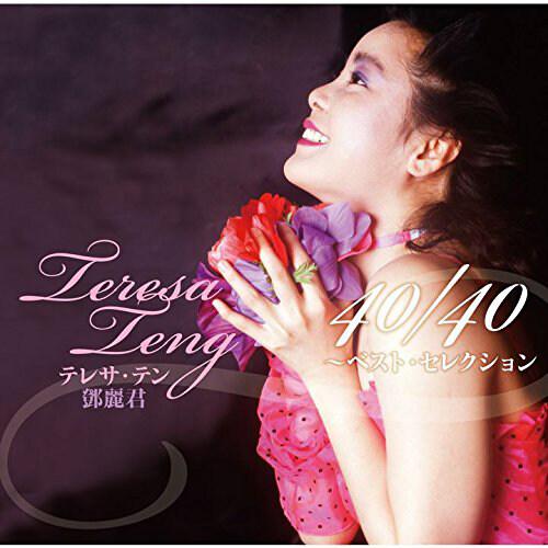 [수입] Teresa Teng - 40/40 Best Selection [2CD]