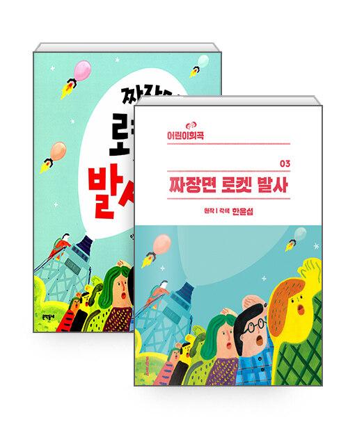 [세트] 짜장면 로켓 발사 : 어린이 희곡 + 동화 - 전2권