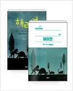 [세트] 해리엇 : 어린이 희곡 + 동화 - 전2권