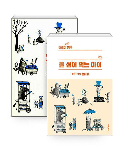 [세트] 돌 씹어 먹는 아이 : 어린이 희곡 + 동화 - 전2권