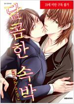 [고화질] [비애] 달콤한 속박