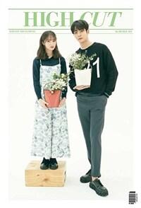 하이컷 Vol.258 (표지 : 로운, 김혜윤)