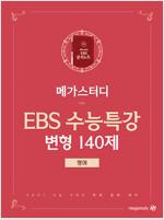 메가스터디 수능특강 변형N제 - 영어 140제 : EBS 수능특강 변형문제집 (2020년)