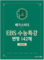 메가스터디 수능특강 변형N제 - 국어 문학 142제 : EBS 수능특강 변형문제집 (2020년)