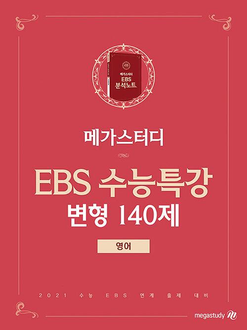 메가스터디 EBS 분석노트 수능특강 변형 140제 영어영역 영어 (2020년)