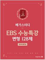 메가스터디 수능특강 변형N제 - 영어독해연습 128제 : EBS 수능특강 변형문제집 (2020년)