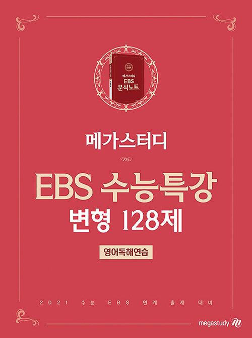 메가스터디 EBS 분석노트 수능특강 변형 128제 영어영역 영어독해연습 (2020년)