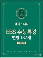 메가스터디 수능특강 변형N제 - 국어 비문학 137제 : EBS 수능특강 변형문제집 (2020년)