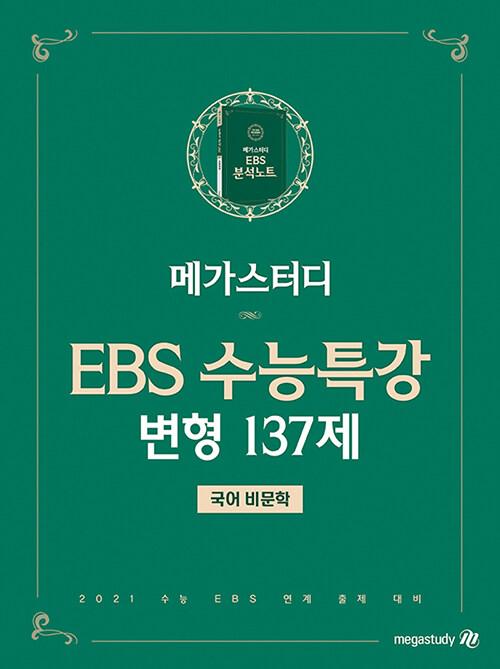 메가스터디 EBS 분석노트 수능특강 변형 137제 비문학 (2020년)