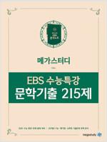 메가스터디 EBS 분석노트 문학기출 수능특강 215제 (2020년)