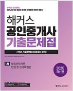 2020 해커스 공인중개사 1차 기출문제집