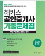 2020 해커스 공인중개사 2차 기출문제집
