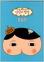 추리 천재 엉덩이 탐정 종합장