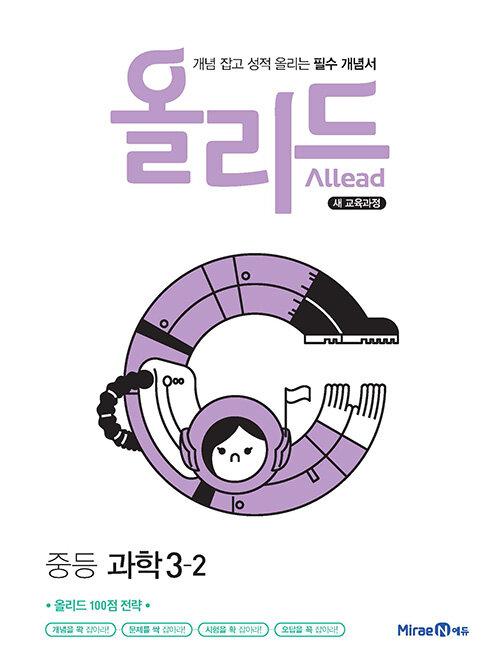 Allead 올리드 중등 과학 3-2 (2021년용)