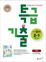 특급기출 중학 영어 2-1 중간고사 동아 윤정미 (2020년)