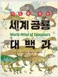 지도로 보는 세계 공룡 대백과