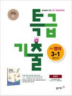 특급기출 중학 영어 3-1 중간고사 동아 윤정미 (2020년)
