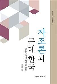 '자조론'과 근대 한국 : 성공주의의 기원과 전파