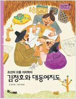 김정호와 대동여지도