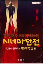 시네마 던전:김봉석 영화리뷰 범죄·액션 편 : A♭시리즈 013