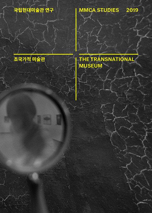 국립현대미술관 연구 2019 : 초국가적 미술관