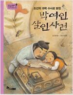 박여인 살인사건