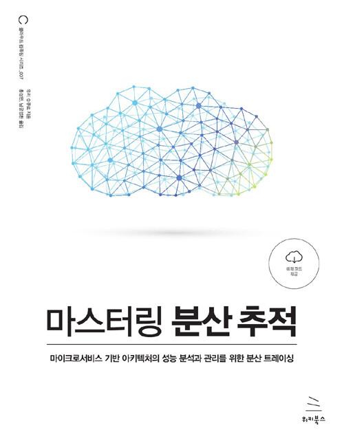 마스터링 분산 추적 : 마이크로서비스 기반 아키텍처의 성능 분석과 관리를 위한 분산 트레이싱