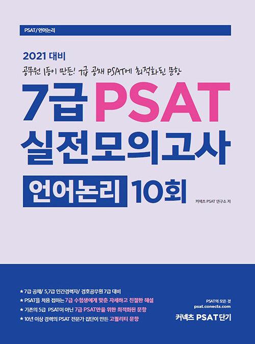 2021 7급 PSAT 실전모의고사 언어논리 10회