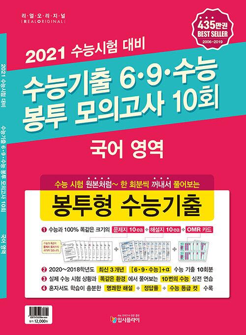 리얼 오리지널 수능기출 6.9.수능 봉투 모의고사 10회 국어 영역 (2020년)