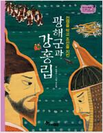 광해군과 강홍립