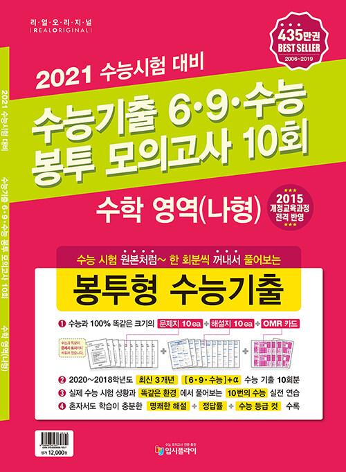리얼 오리지널 수능기출 6.9.수능 봉투 모의고사 10회 수학 영역 나형 (2020년)